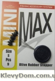 Стопор MiniMax Olive Rubber Stopper