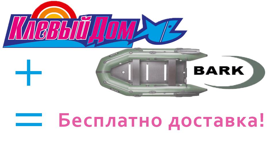 http://klevydom.com.ua/uploads/campaign/BarkFreeDelivery.png